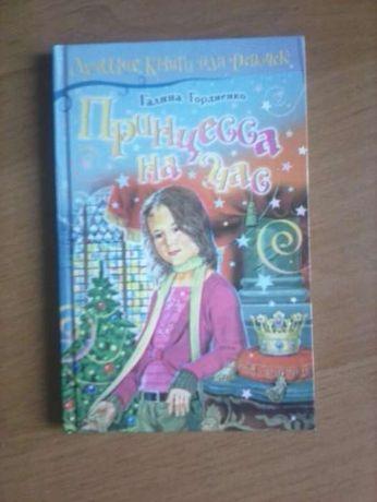 Лучшие книги для девочек (подростков)