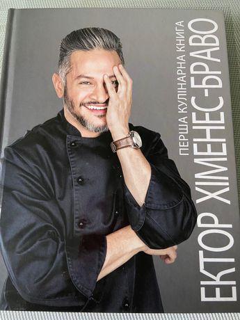 Продам кулинарную книгу Эктор Хименес Браво
