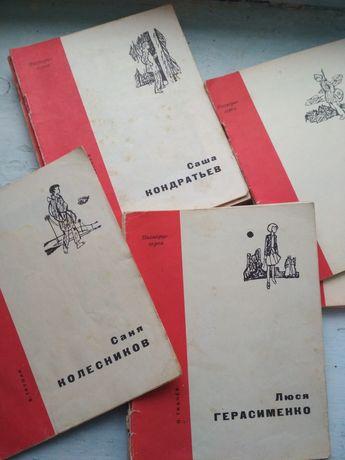 Книги Пионеры-герои 1968 г 22 шт