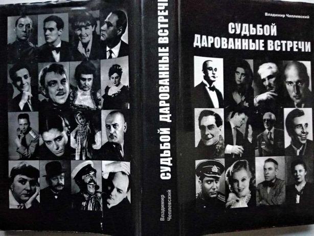Владимир Чеплевский Судьбой дарованные встречи. Мемуары, тираж 100 шт.