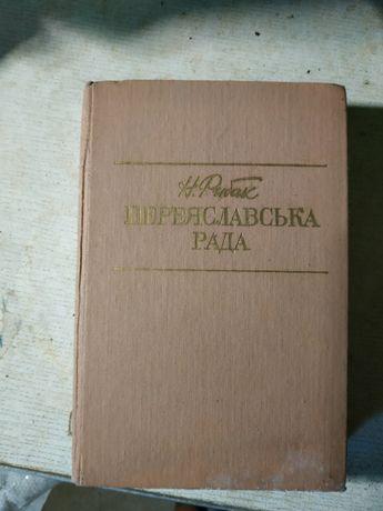 Переяславська рада (Н.Рибак) книга