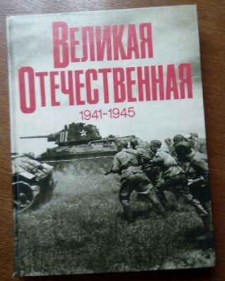 Великая Отечественная 1941 - 1945. Фотоальбом