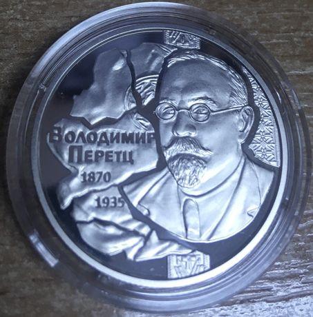 Продам 2 гривны 2020 года, Володимир Перетц и Андрiй Ромоданов