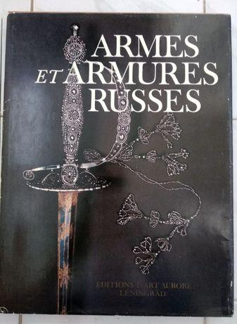 Книга-альбом Armes Et Armures Russes (Русское художественное оружие)