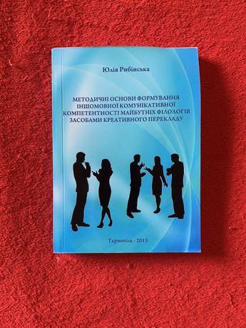 Книга для филологов и переводчиков