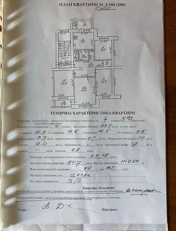 Терміновий продаж 4ри кім. квартири від власника в новобудові.