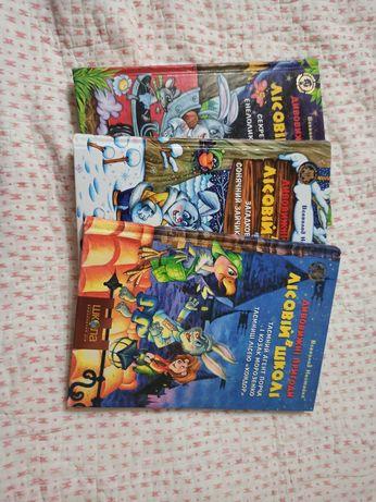 Комплект з трьох книг