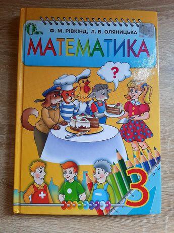 Математика 3 класс,Ф.Рівкінд,Л.Оляницька,2018