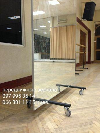Купить передвижное зеркало для спортзала танцевальной студии