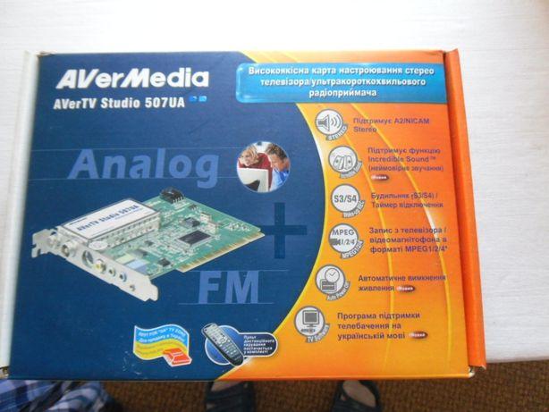 Продаю AVerTV Studio 507UA. Новый.