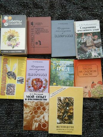 Книги для пчеловодов и любителей пчелопродуктов