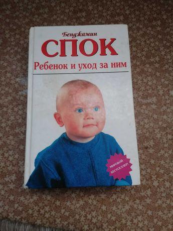 Книга Спок по воспитанию детей