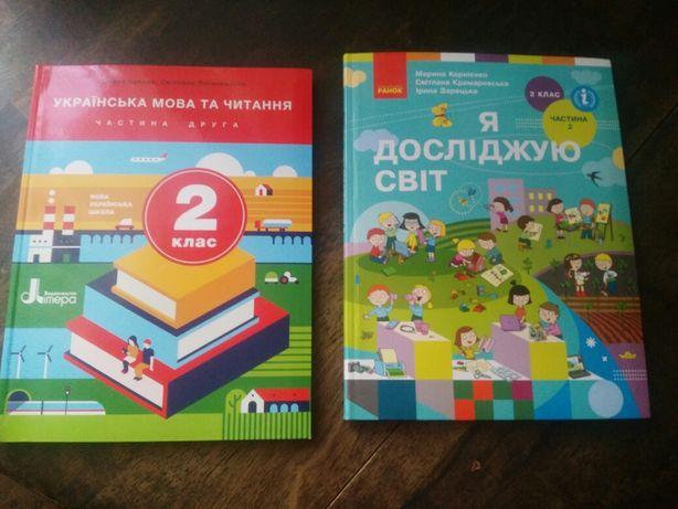 Продам учебники 2 класс 2 частина укр.мова я досліджую світ