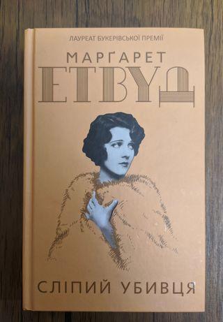 Маргарет Етвуд - Сліпий вбивця