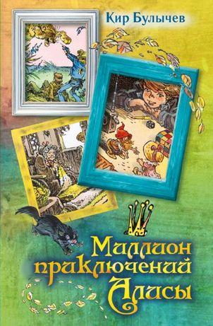 Булычев Кир Миллион приключений Алисы (сборник)
