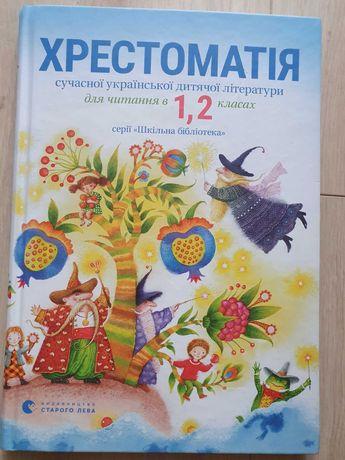 Хрестоматія сучасної укр.літератури 1,2 клас