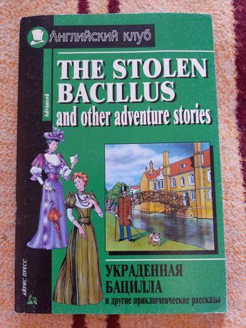 Английская книга Украденная бацилла