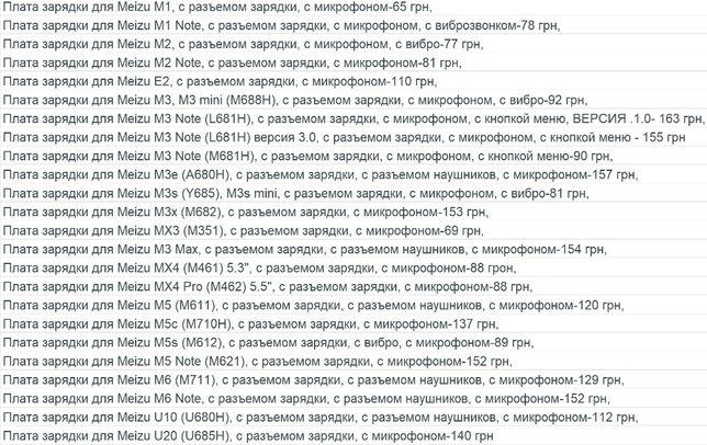 Плата зарядки Meizu M2 M3 Note l681h m5 m6 U10 U20 Max M5 M6 MX4