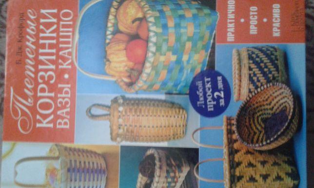 Плетеные корзинки, кашпо,вазы