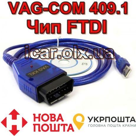 Опт Дроп Сканер USB KKL K-Line адаптер VAG-COM 409.1 FTDI chip