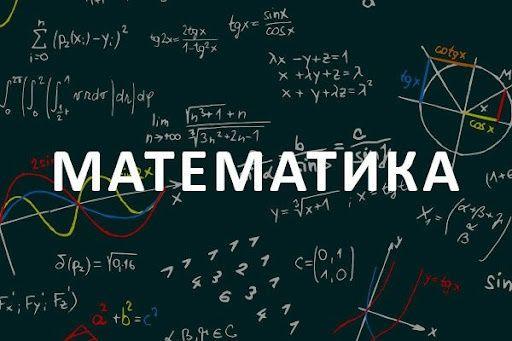 Репетитор ( математика, алгебра, геометрія, хімія)