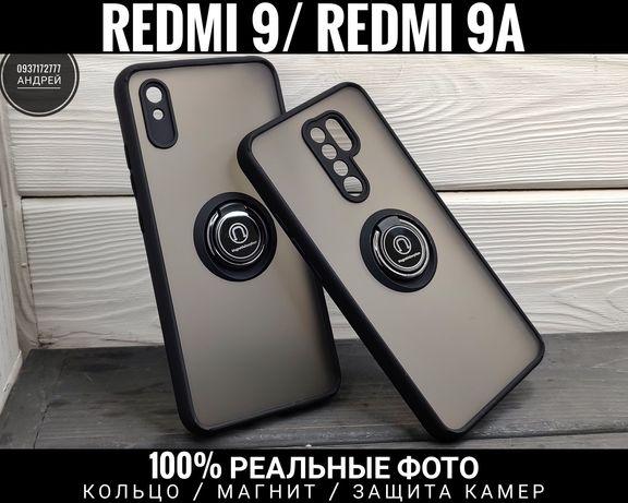 Чехол противоударный Xiaomi Redmi 9/ Redmi 9A/ 9C ⋆ Кольцо/ Магнит