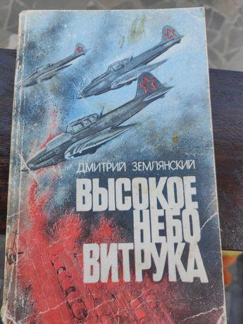 Высокое небо витрука - Дмитрий Землянский