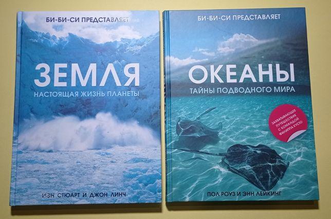 BBC Океаны. Тайны подводного мира. Земля. Настоящая жизнь планеты