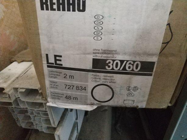 Короб кабель канал 30/60мм германия rehau