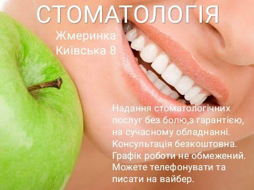 Стоматологія !!!