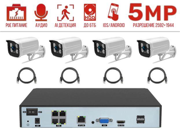 > 5МП POE Комплект, Система видеонаблюдения 4 уличные IP камеры