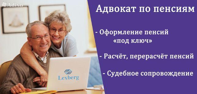 Пенсии в Луганске, Республике, Украине. Юридическое сопровождение.