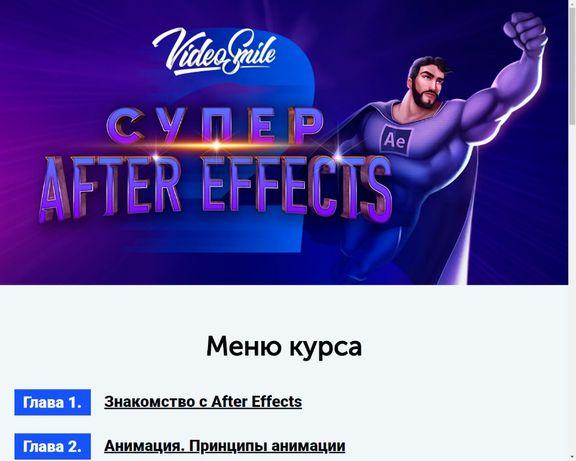 Видеокурс Супер After Effects 2 от студии Videosmile