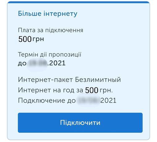 Безлимитный интернет на год за 500 грн ! Киевстар