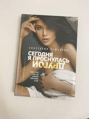 Книга Анастасии Решетовой «Сегодня я проснулась другой»