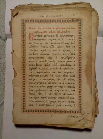 Книга очень старая славянская