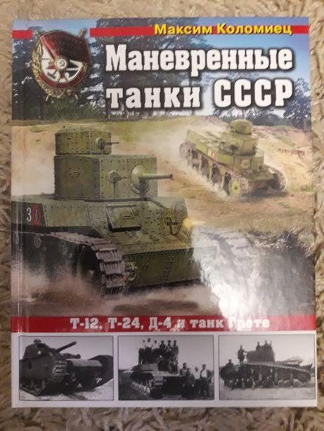 Коломиец М. Маневренные танки СССР. Т-12, Т-24, Д-4 и танк Гроте