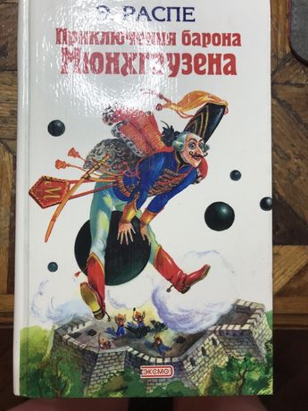 Приключения Барона Мюнхгаузена. Распе