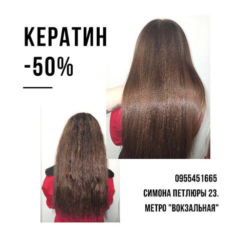 Требуются модели на кератиновое выравнивание волос, Ботокс