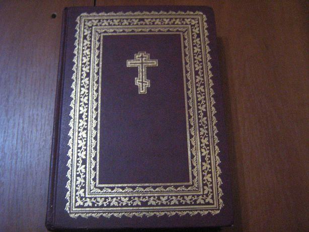 Библия нового и ветхого завета