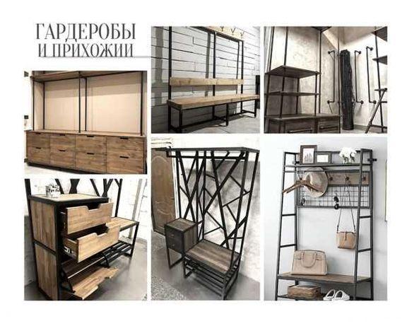 Мебель в стиле лофт, изготовление на заказ