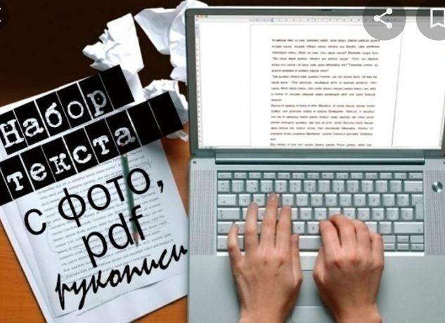 Набор текста печатного, рукописного, со сканкопии!