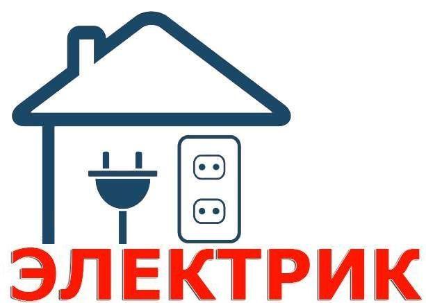 Электрика под ключ. Срочный вызов