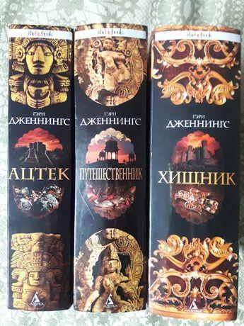 """Продам книги . Г.Дженнингс. """"Ацтек"""", """"Путешественник"""" и """"Хищник""""."""