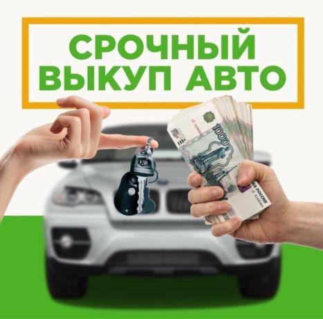 Выкуп Вашего Авто в любом состоянии