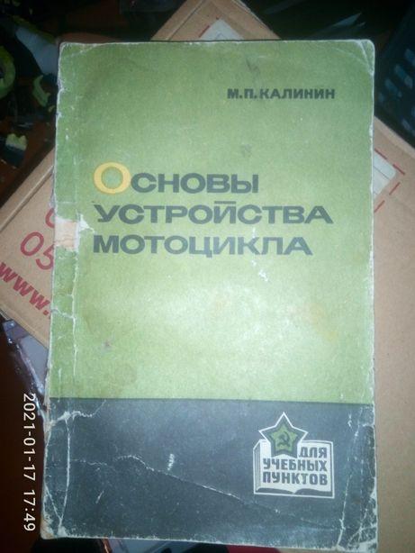 Продам книгу Основы Устройства Мотоцикла доставка укр бесплатно