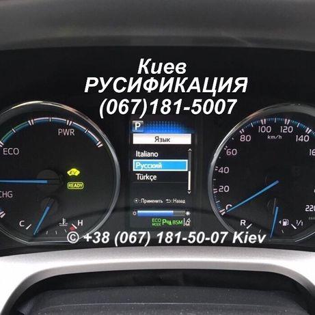 Русификация TOYOTA RAV4 прошивка навигация тойота рав4 USA Цельсии
