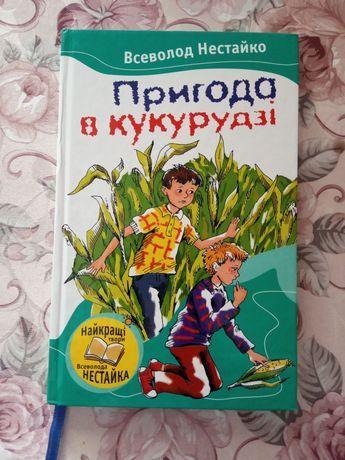 """Всеволод Нестайко """"Пригода в кукурудзі"""""""