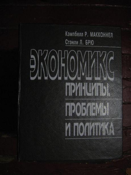 Экономикс Кэмпбелл Макконнел Стенли Брю