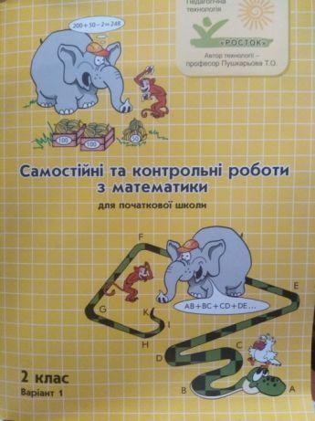 Петерсон,Пушкарьова. Нові Підручники за програмою РОСТОК,оригінальні!